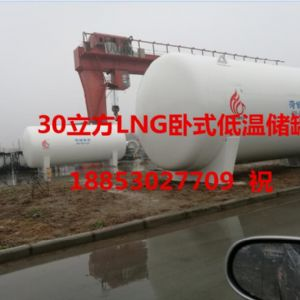 30立方LNG热博rb88官网
