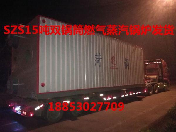 SZS15吨燃气蒸汽锅炉发货中