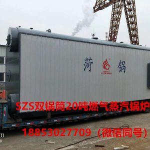SZS20吨燃气蒸汽锅炉