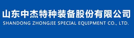 山东中杰特种装备股份有限公司.JPG
